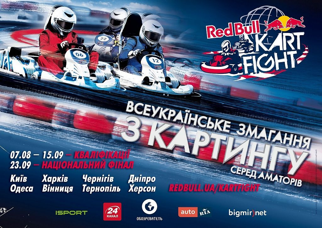 Red Bull Kart Fight - фото 334435