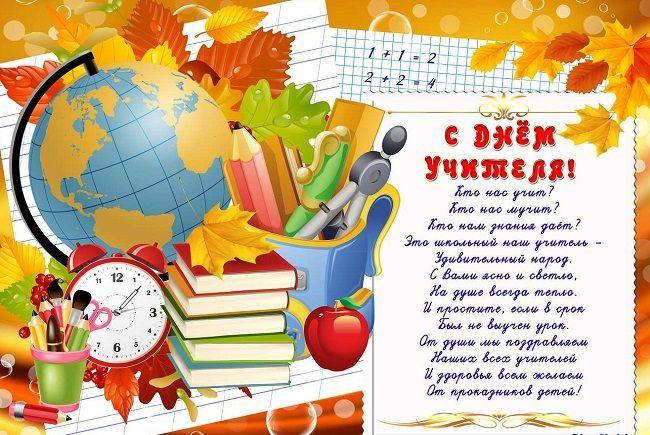 привітання з днем вчителя на українській мові фото