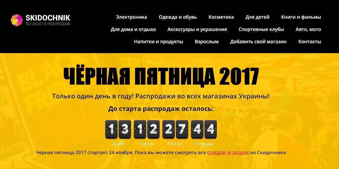 Черная пятница 2017: какие украинские магазины обещают распродажу - фото 350357