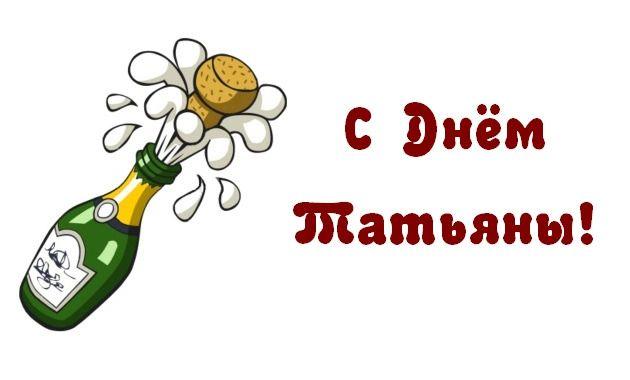5лет, картинка татьянин день 25 января шуточные поздравления