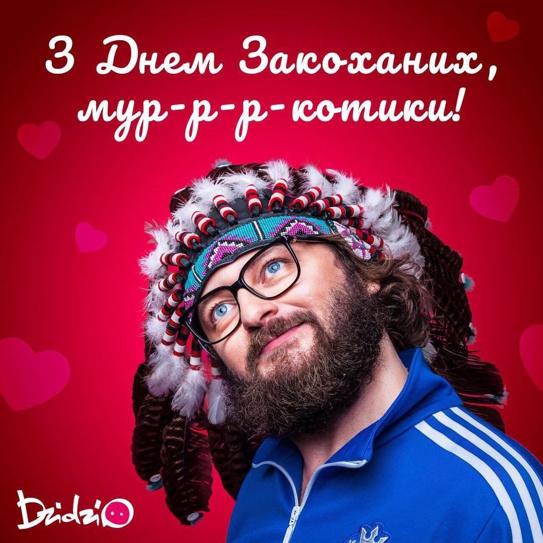 Как украинские звезды поздравили своих половинок и поклонников с Днем Валентина - фото 369147