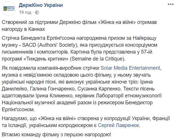 Гордимся: украинский фильм получил награду на Каннском кинофестивале 2018 - фото 385025