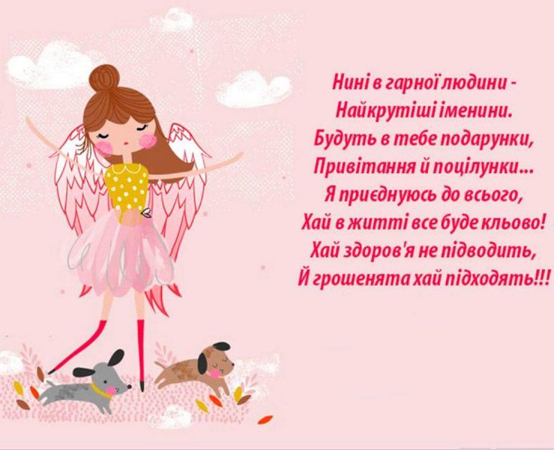 Привітання з іменинами українською - фото 409584