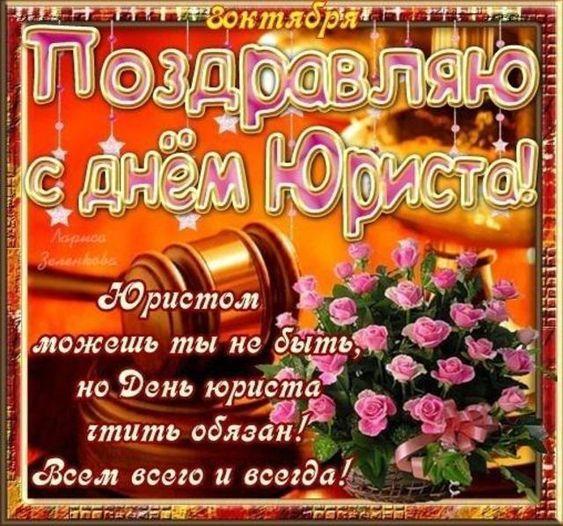 День россии, картинки прикольные с днем юриста