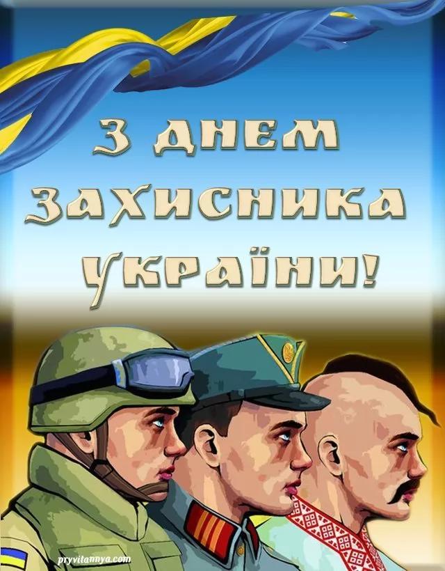 Любимой, с днем защитника украины открытка