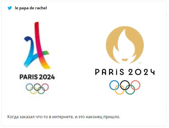 Новый логотип к Олимпиаде 2024 стал шикарным мемом - фото 455084