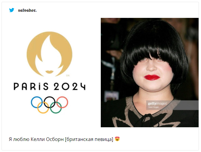 Новый логотип к Олимпиаде 2024 стал шикарным мемом - фото 455086