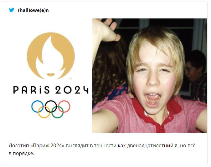 Новый логотип к Олимпиаде 2024 стал шикарным мемом - фото 455087