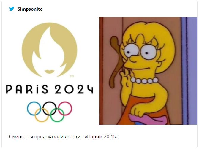 Новый логотип к Олимпиаде 2024 стал шикарным мемом - фото 455088