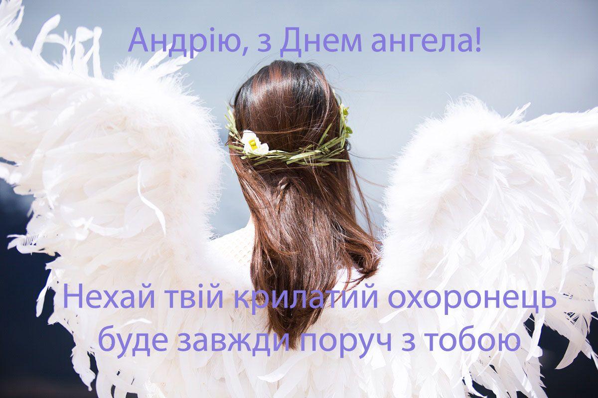 З Днем ангела Андрія відкритки - фото 465736