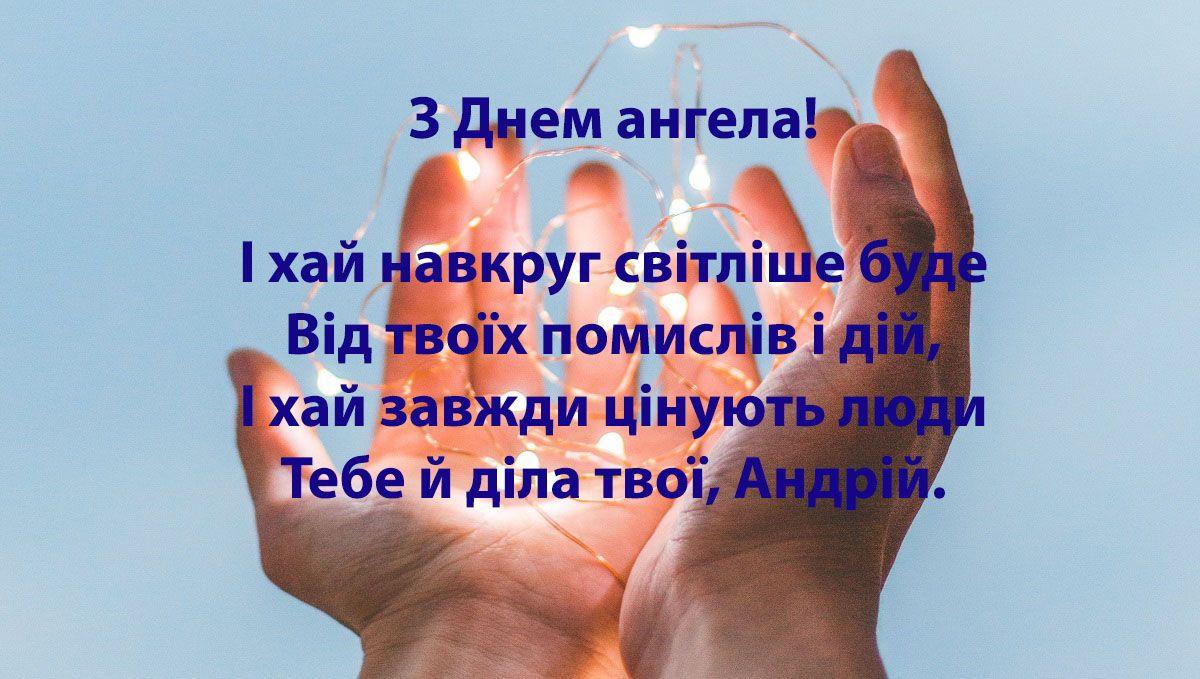 Привітання з Днем ангела Андрійку - фото 465740
