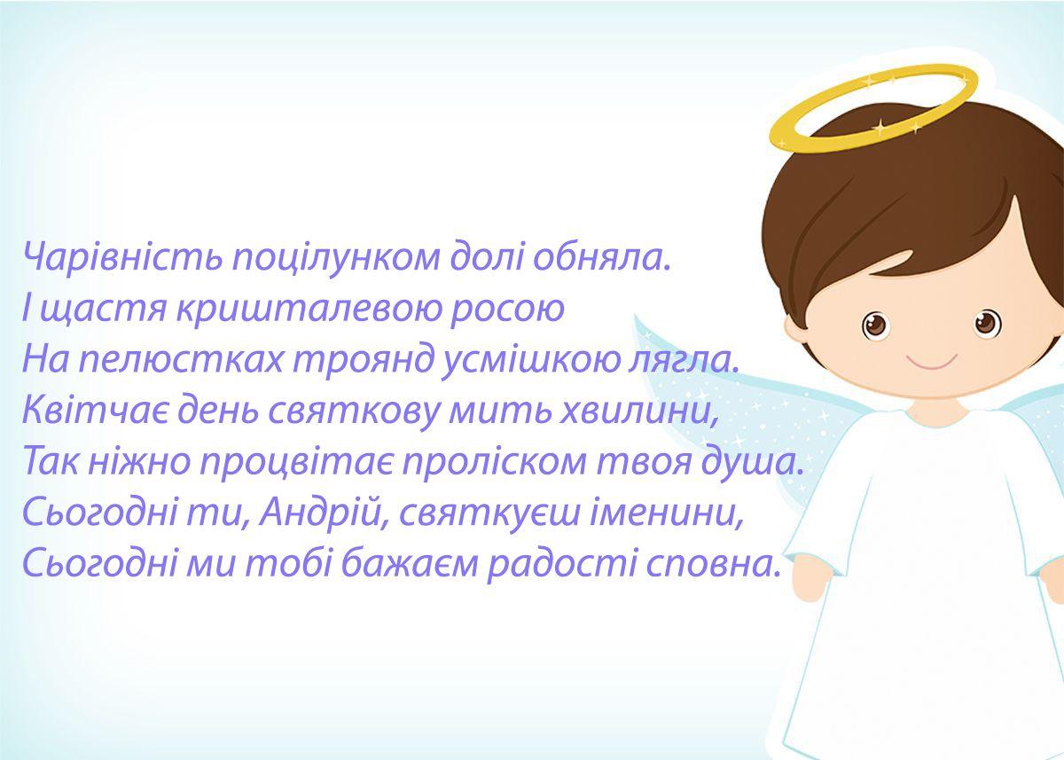З Днем ангела Андрія картинки - фото 465742