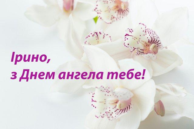 З Днем Ірини 2020, Україна – привітання в картинках, листівки ...