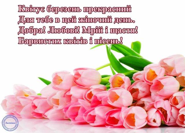 otkritki-pozdravleniya-na-ukrainskom foto 9