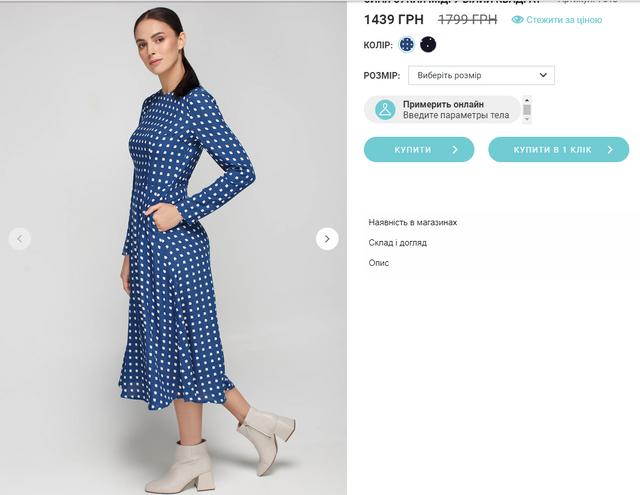 Олена Зеленська вийшла у світ у сукні українського бренду за 1400 гривень - фото 473834