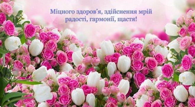 Привітання з днем народження: в прозі, вірші українською - Люкс FM
