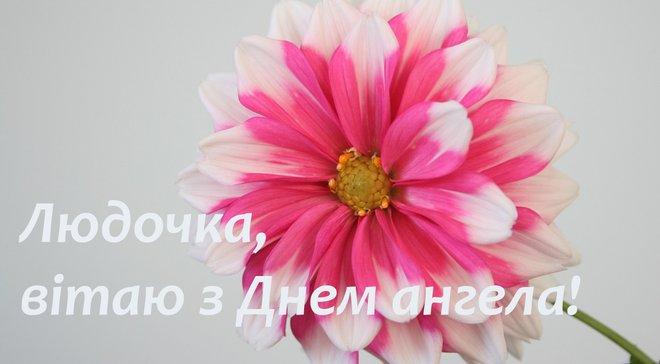 Картинки з Днем ангела Людмили – 29 вересня 2020 – привітання - Люкс FM