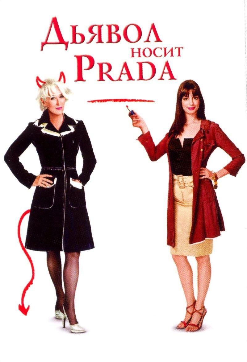 Фильм Дьявол носит Prada 2006 смотреть онлайн бесплатно