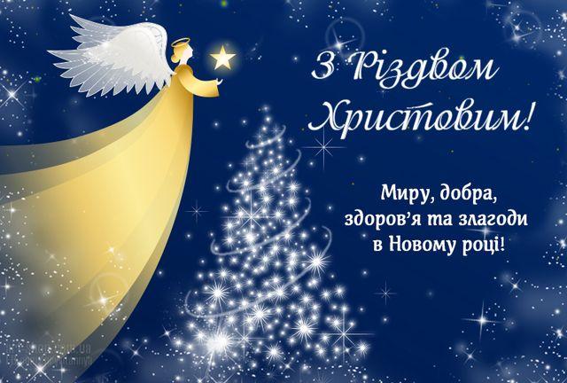 Картинки з Різдвом Христовим 2020 – привітання і різдвяні листівки - Люкс FM
