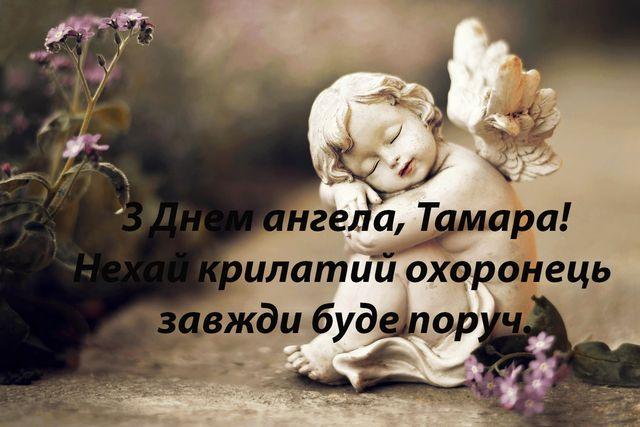 Картинки з днем ангела Тамари – листівки привітання для Томи - Люкс FM