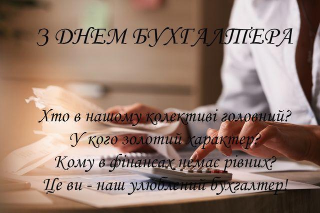 Картинки з Днем бухгалтера 2020: листівки зі святом в Україні - Люкс FM