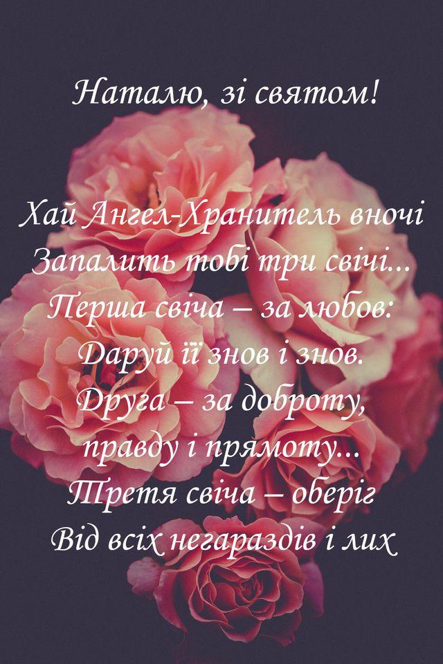 Картинки з Днем ангела Наталії українською: вітальні листівки - Люкс FM