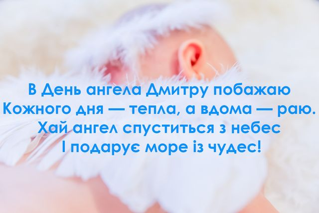 Картинки з Днем ангела Дмитра 2020 - фото 496435