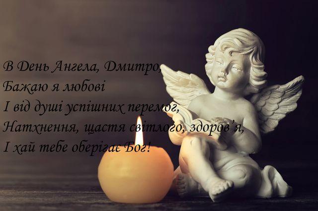Листівки з Днем ангела Дмитра 2020 - фото 496436