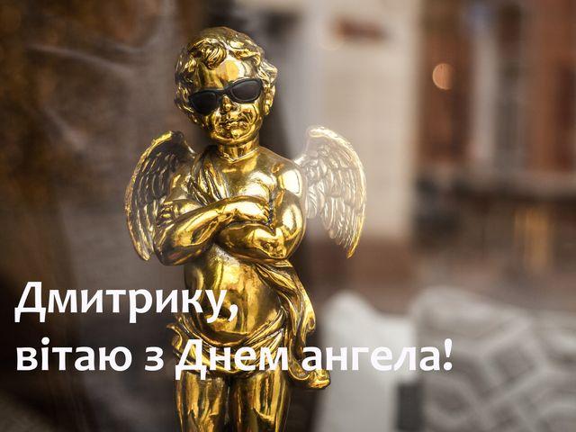 День ангела Дмитра картинки і привітання - фото 496438