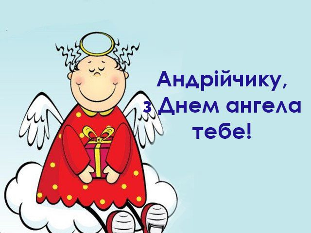 Картинки з Днем ангела Андрія - фото 500038