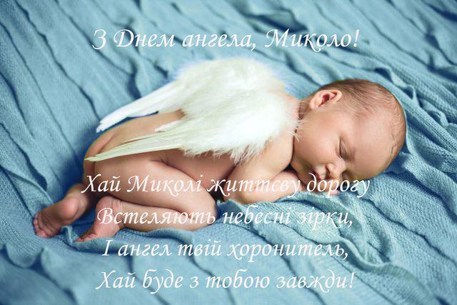 Листівки з Днем ангела Миколи 2020 - фото 500805