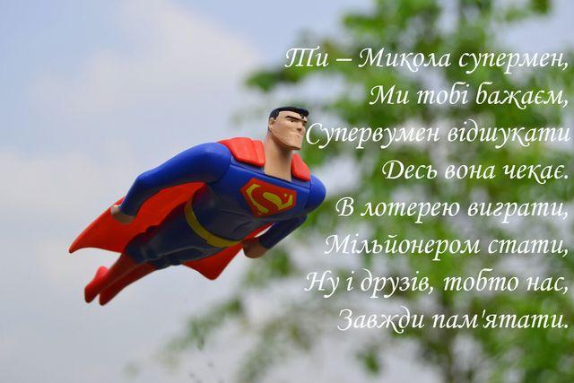 День Миколи листівки українською мовою - фото 500808