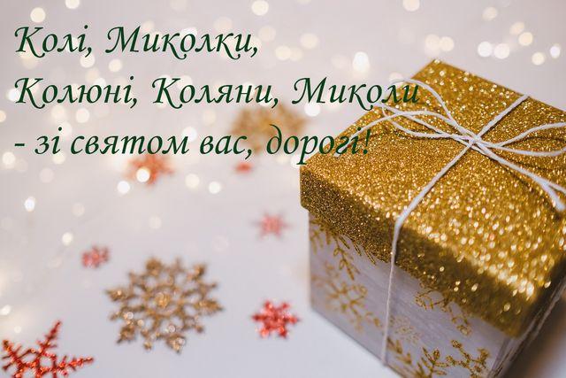День ангела Миколи 19 грудня привітання - фото 500810