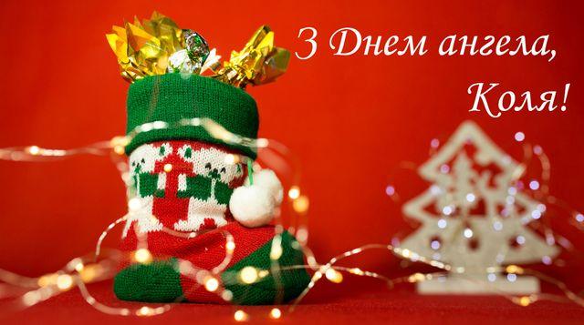 Зимового Миколи картинки з Днем ангела - фото 500811