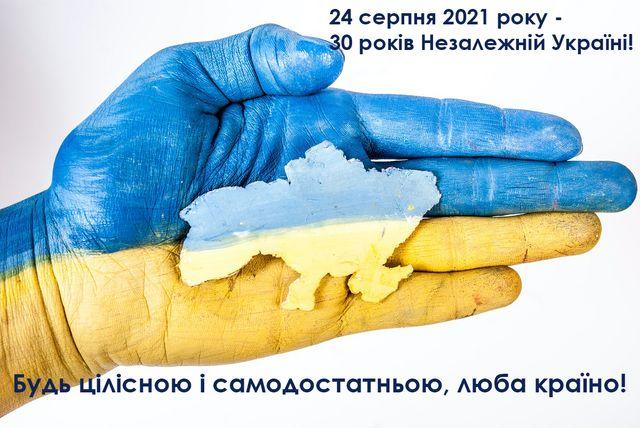 Вітальні листівки до 30-річчя незалежності України: картинки - Люкс FM